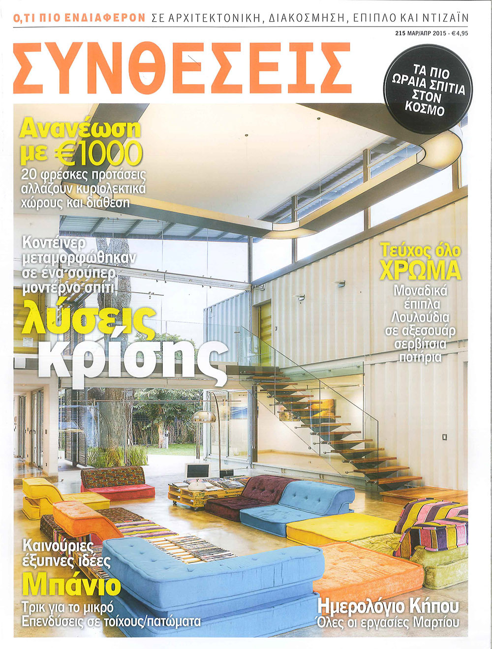 Ekky Studio News And Publications In Architectural Design Magazines Cyprus Worldwide