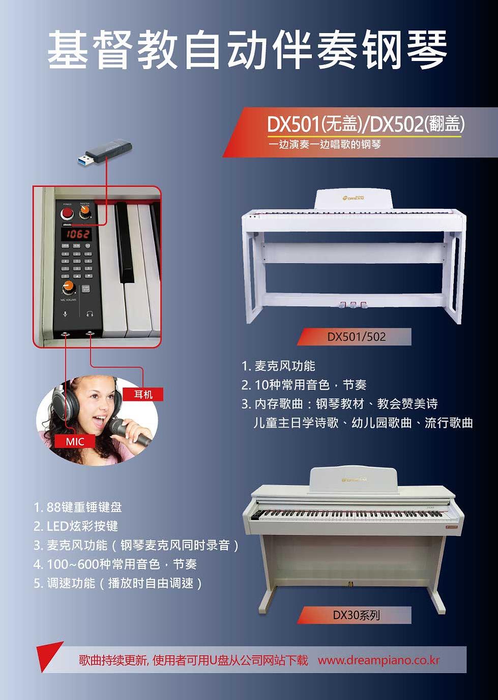DX501-502-30.jpg
