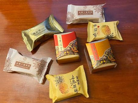 パイナップルケーキ(鳳梨酥)
