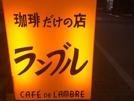 カフェ・ド・ランブル CAFE DE L'AMBRE