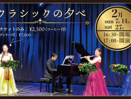 コラム記事vol.16 クラシックコンサートの楽しみ方