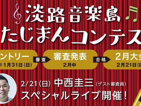 淡路音楽島うたじまんコンテスト・2月大会!開催報告!