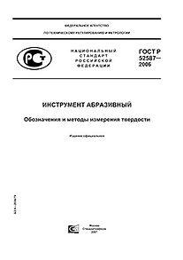 ГОСТ Р 52587-2006