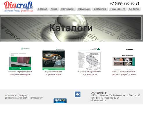 Диакрафт каталоги продукции