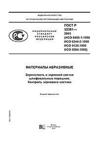Гост Р 52381-2005