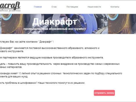 Запущена новая версия сайта