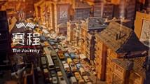 Audi - The Journey