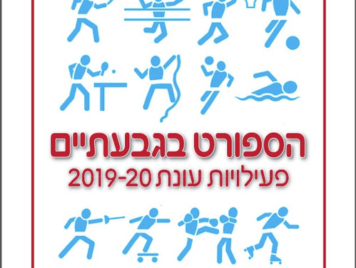 חוברת פעילות לעונת 2019-20