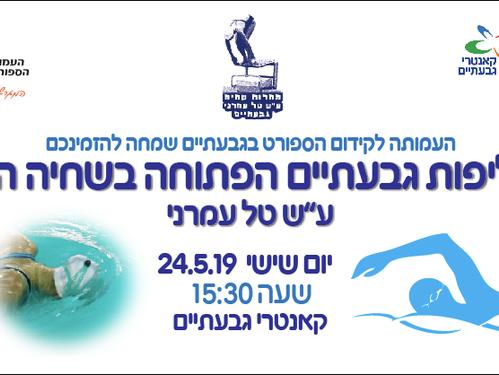 """24.5.2019 אליפות גבעתיים הפתוחה ע""""ש טל עמרני"""