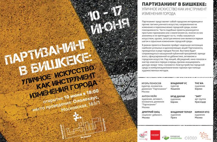 Partizaning in Bishkek