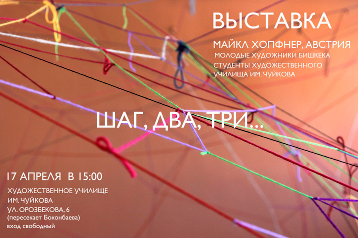 Michael Hoepfner and young artists from Bishkek - Exhibition Opening, 17 April 15:00