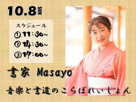 書家Masayoさん