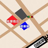 佐塚商店・地図・アクセス