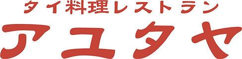 アユタヤ文字ロゴ.jpg