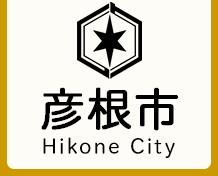 hikonesi.png