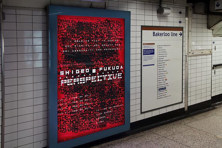 London_Underground_Ad_Screen_MockUp_3.pn