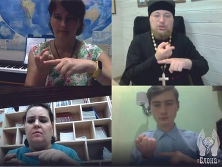 Дистанционный курс «Введение в основы русского жестового языка» стартовал в Ростовской епархии