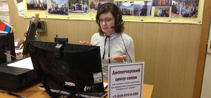 Диспетчерский центр связи для глухих и слабослышащих
