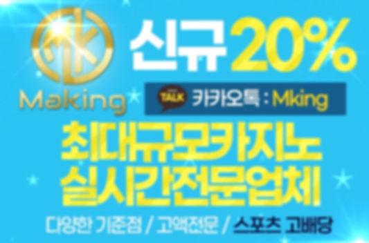 메이킹(530x350).jpg