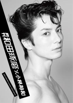 No.9 月刊和田琢磨