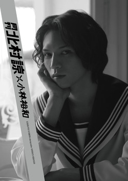 No.10 月刊北村諒
