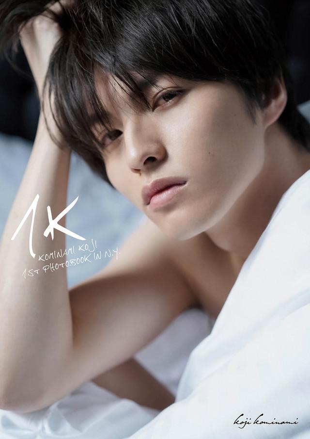 小南光司1st写真集「1K」