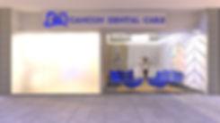 cancun dental care.jpg