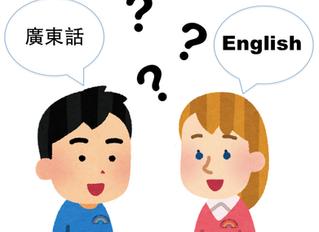 【教學點滴】- 廣東話vs英語
