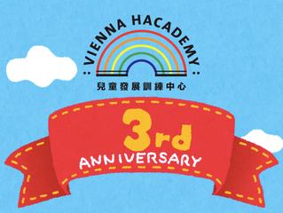 【開心分享】Vienna Hacademy 3歲生日!