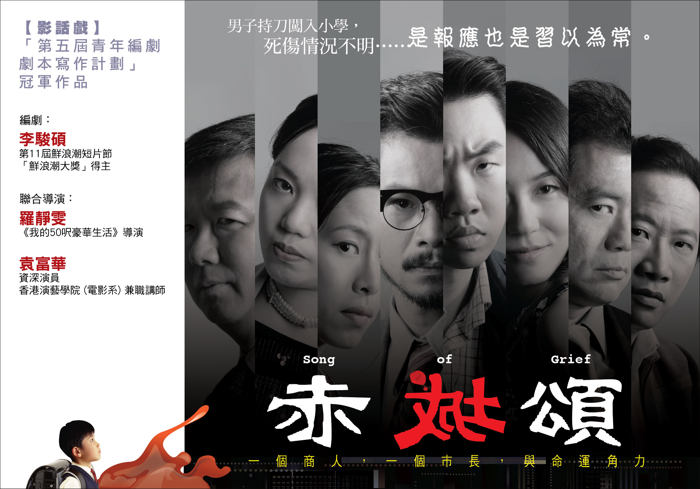 赤城頌「第五屆青年編劇劇本寫作計劃」冠軍作品