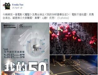 今晚睇完一套電影《魔警》及舞台演出《我的50呎豪華生活》 / 文: Freda Tse