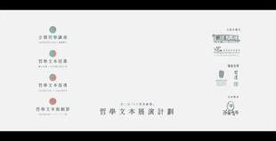 第二屆「00哲思劇場」哲學文本展演計劃cover