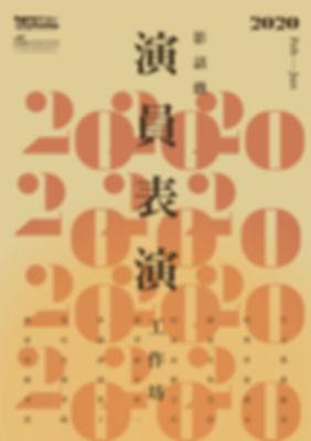 影話戲2020演員表演工作坊.jpg