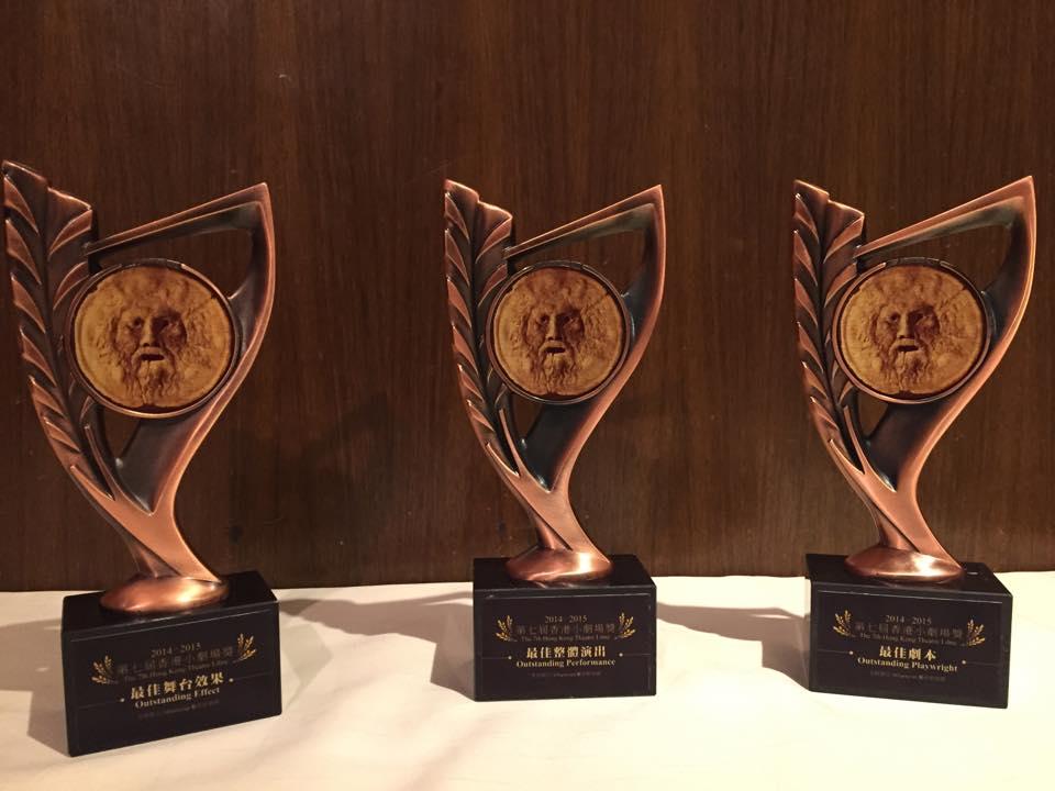 第7屆香港小劇場獎 (2015年)