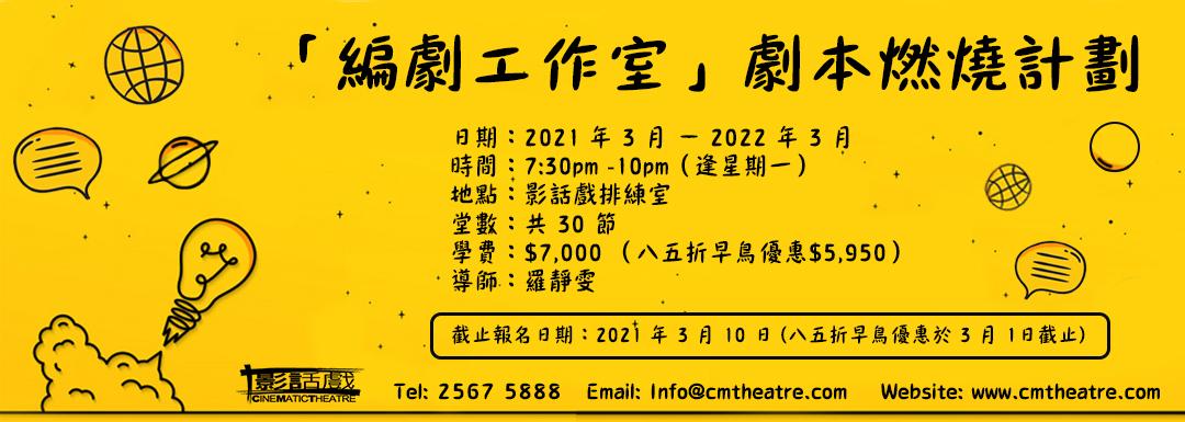 「編劇工作室」劇本燃燒計劃2021 (已截止報名)