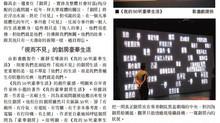 《我的50呎豪華生活》文匯報劇評/  文:小西