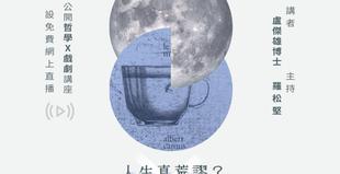 哲思_Talk_3