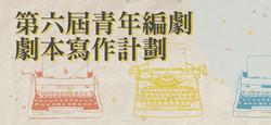 第六屆青年編劇劇本寫作計劃