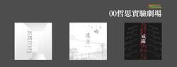 「00哲思實驗劇場」-《無路可出》、《遠方》、《戒嚴》
