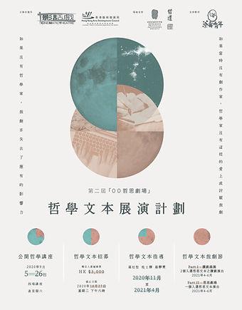思哲_Leaflet_V3_20200801.jpg