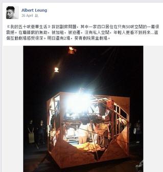 《我的五十呎豪華生活》探討劏房問題 / 文  Albert Leung