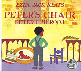 Peter's Chair  by Ezra Jack Keats  Craft Moves: Dialogue & inner thoughts lead to character feelings/motivations 2001 (latest edition)
