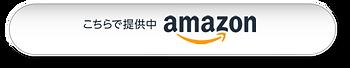 購入ボタン01_amazon.png