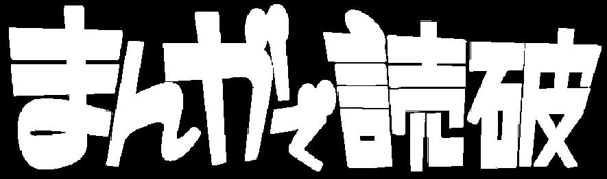 アイコン_まん読白01.png
