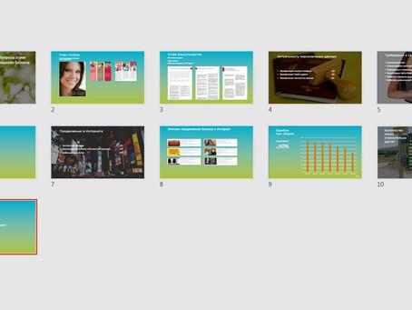 Стильная слайд-презентация 3.
