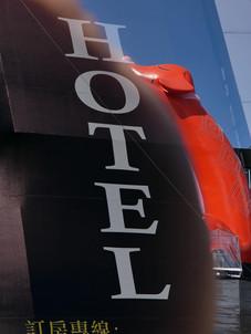 HOTEL 熱腸