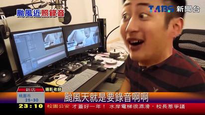 泛舟哥說颱風天就是要錄音啊啊~