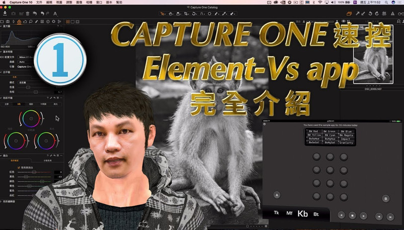 最經濟的C1速控台,完全介紹!part2。Exclusive!!!!Budget Controller to Capture One!!!