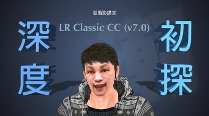 中文攝影圈第一快!!熱滾滾!!!最新 Lightroom Classic CC深度初探~~攝影師趕緊來