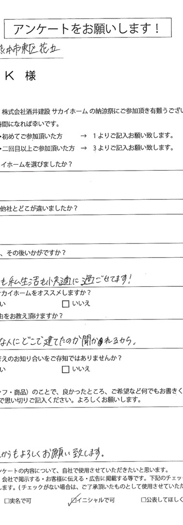 19.納涼祭アンケート_13.jpg